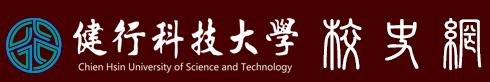 健行科技大學校史網